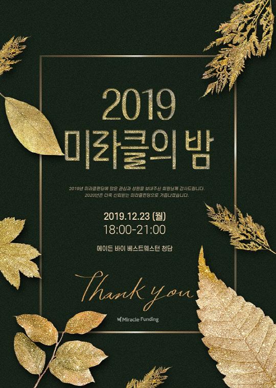 'P2P금융의 숨은 강자' 미라클펀딩, 투자자와 함께하는 '2019 미라클의 밤' 개최
